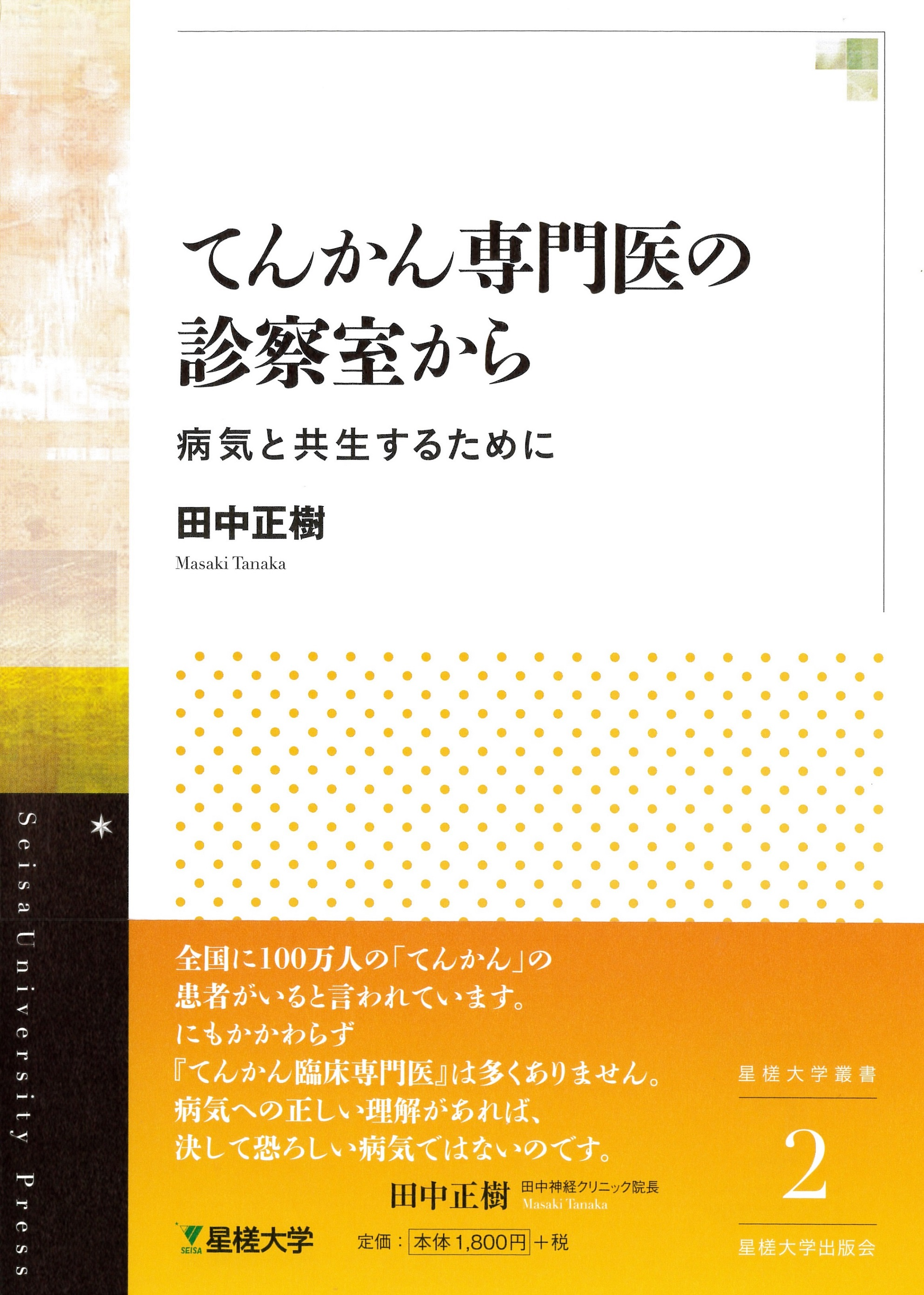 てんかん専門医の診察室から 表紙.jpg
